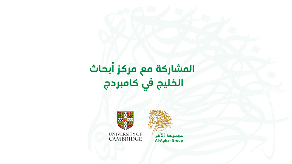 المشاركة مع مركز أبحاث الخليج في كامبردج